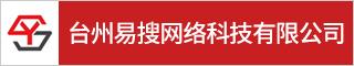 台州IT互联网招聘网-台州易搜网络科技有限公司-招聘