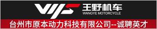 台州汽摩配件招聘网-台州市原本动力科技有限公司-招聘