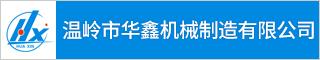 台州汽摩配件招聘网-温岭市华鑫机械制造有限公司-招聘