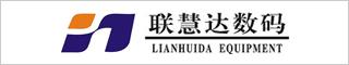 台州IT互联网招聘网-台州市联慧达数码设备有限公司-招聘