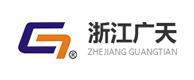 浙江广天电力设备股份有限公司
