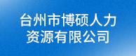 台州市博硕人力资源有限公司