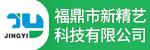 福鼎市新精艺科技有限公司招聘_台州招聘网