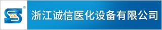 台州机械机电招聘网-浙江诚信医化设备有限公司-招聘
