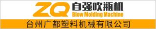 台州机械机电招聘网-台州广都塑料机械有限公司-招聘