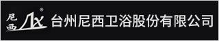 台州阀门泵业招聘网-台州尼西卫浴股份有限公司-招聘