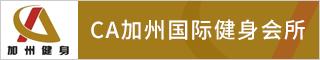 台州餐饮酒店招聘网-CA加州国际健身会所-招聘