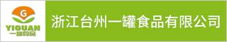 台州餐饮酒店招聘网-浙江台州一罐食品有限公司-招聘