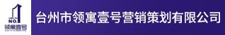 台州市领寓壹号营销策划有限公司