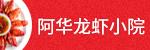阿华龙虾小院招聘_台州招聘网