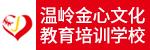 温岭市金心文化教育培训学校有限公司招聘_台州招聘网