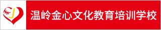 台州教育培训招聘网-温岭市金心文化教育培训学校有限公司-招聘