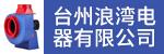 台州浪湾电器有限公司招聘_台州招聘网