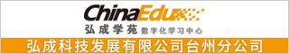 台州IT互联网招聘网-弘成科技发展有限公司台州分公司-招聘