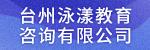 台州泳漾教育咨询有限公司招聘_台州招聘网
