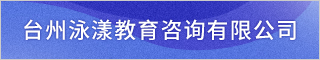 台州教育培训招聘网-台州泳漾教育咨询有限公司-招聘