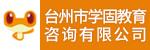 台州市学固教育咨询有限公司招聘_台州招聘网