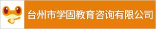 台州教育培训招聘网-台州市学固教育咨询有限公司-招聘