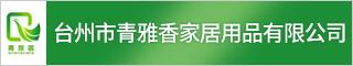 台州餐饮酒店招聘网-台州市青雅香家居用品有限公司-招聘
