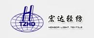 台州宏达轻纺有限公司