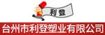 台州市利登塑业有限公司招聘_台州招聘网