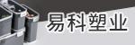 台州市易科塑业有限公司招聘_台州招聘网