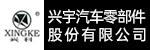 兴宇汽车零部件股份有限公司招聘_台州招聘网